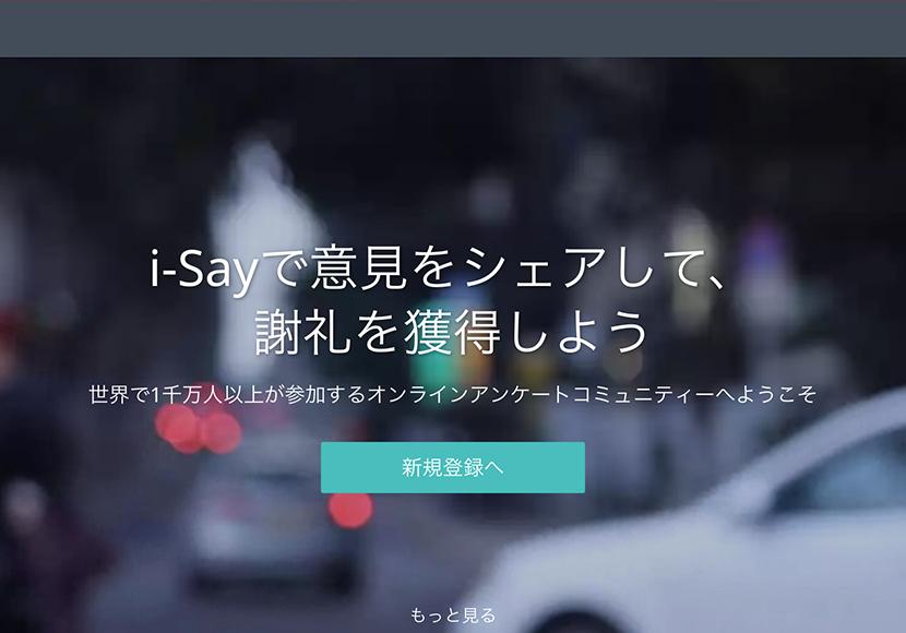 i-Say|簡単なアンケートに答えて報奨をゲット