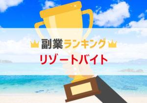 【2019年】リゾートバイト副業ランキングTOP3
