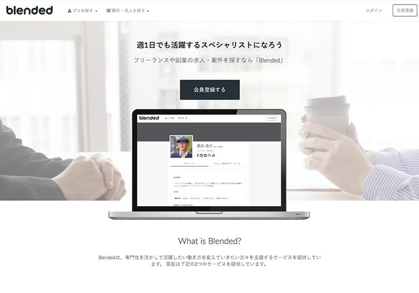 ブレンディッド(Blended)|フリーランスや副業目的の人が活躍できるサービス