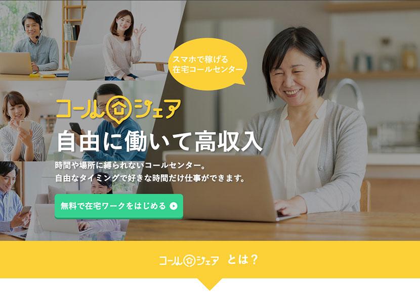 コールシェア|スマホひとつでできる自由で高収入な在宅ワーク