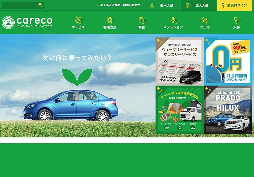 careco(カレコ)|カーシェアリングで駐車場を賢く使おう