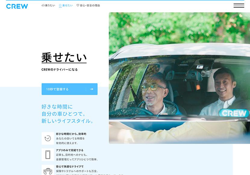 CREW(クルー)| スマート送迎アプリのドライバーとして収入を得よう