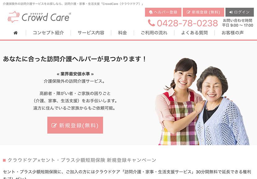 クラウドケア (CrowdCare)|家事や介護をして収入が得られる!