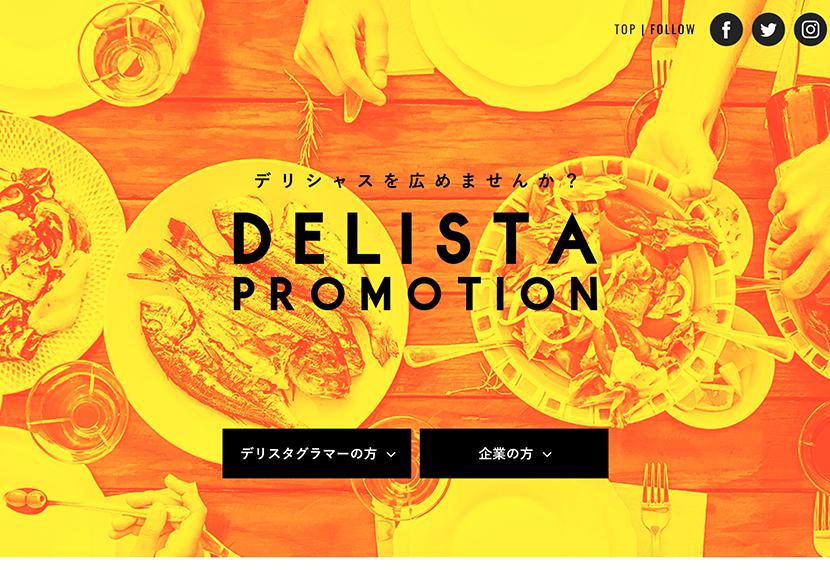DELISTA PROMOTION|グルメなインスタ投稿で無料飲食+高報酬ゲット!