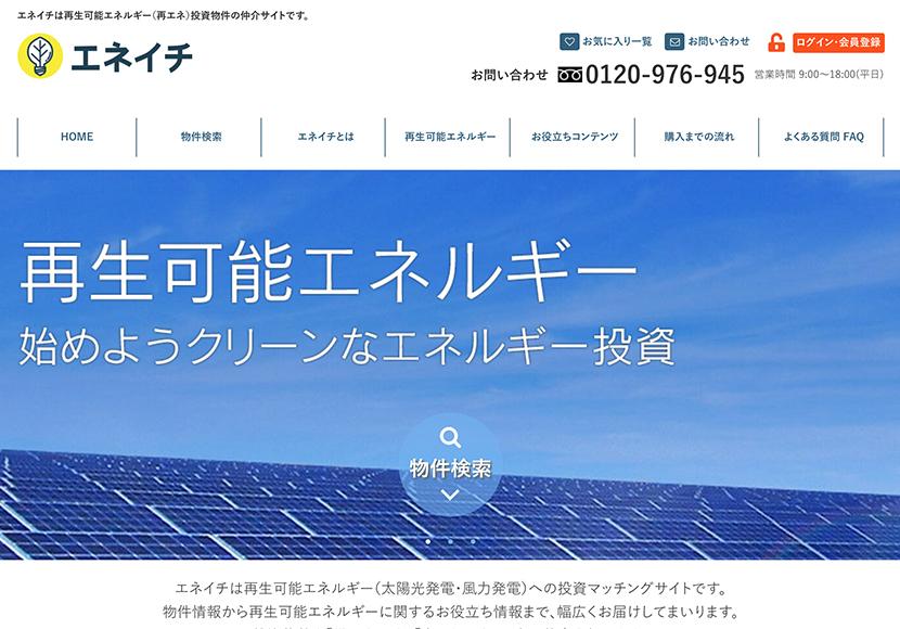 エネイチ|再生可能エネルギー投資のマッチングサイト