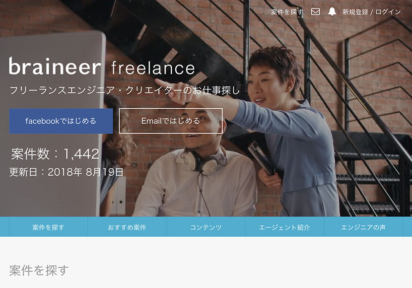 braineer freelance