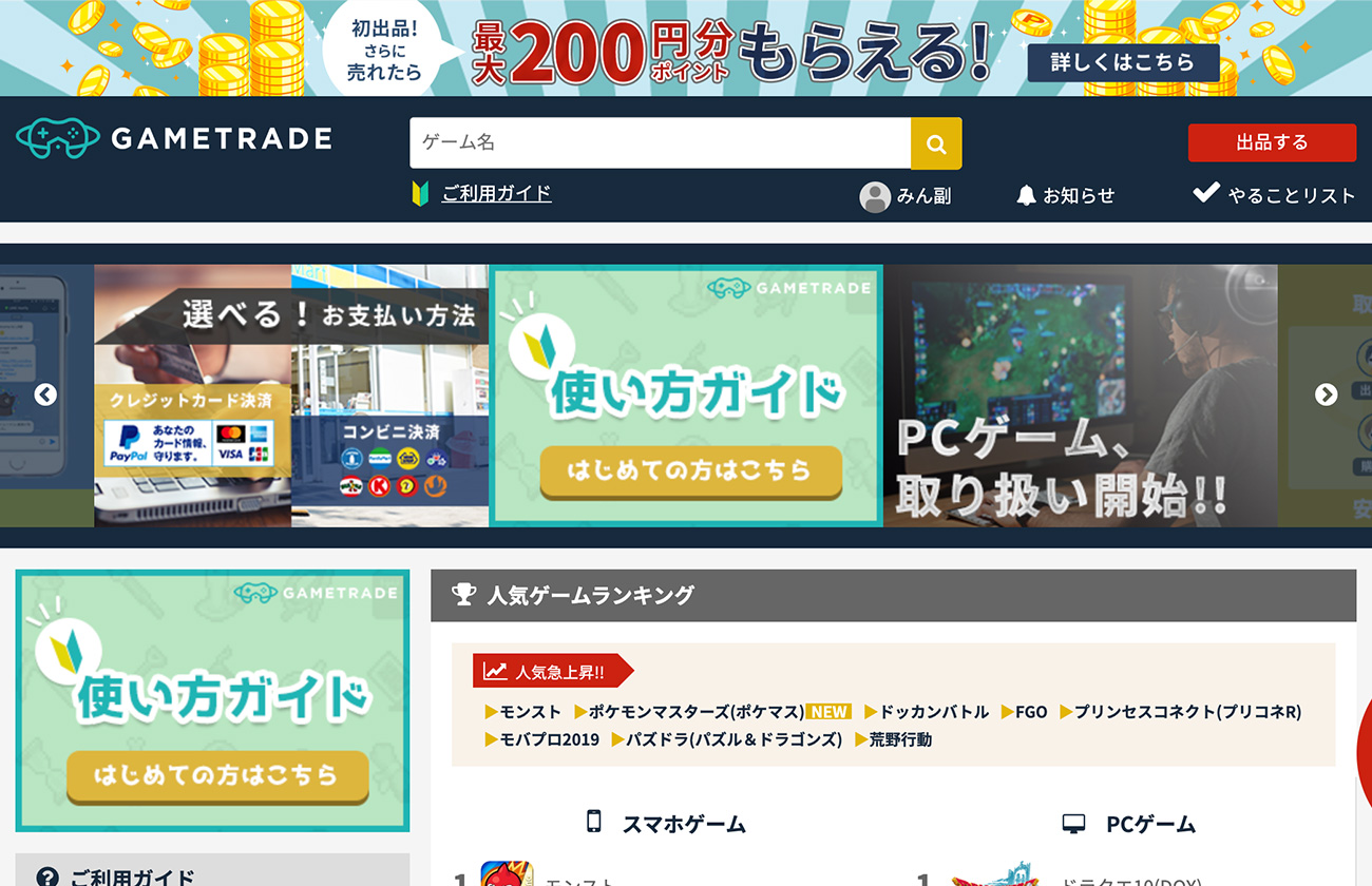 ゲームトレード(GameTrade)|ゲームのアカウントを売って稼ぐ