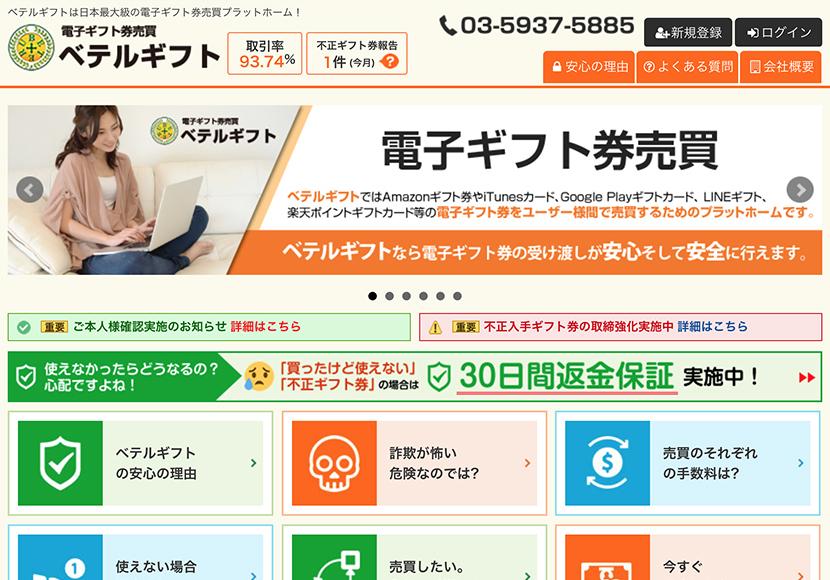 電子ギフト券 売買サイト「ベテルギフト」|ギフト券を売却して手軽に収入を