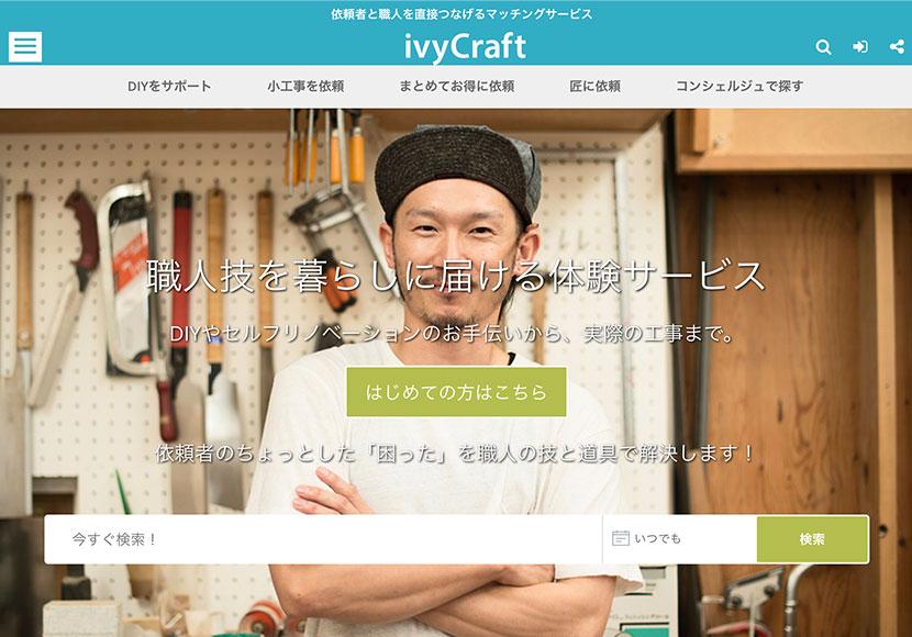 ivyCraft(アイビークラフト)|工事の技術を活かして高収入の副業ワーク
