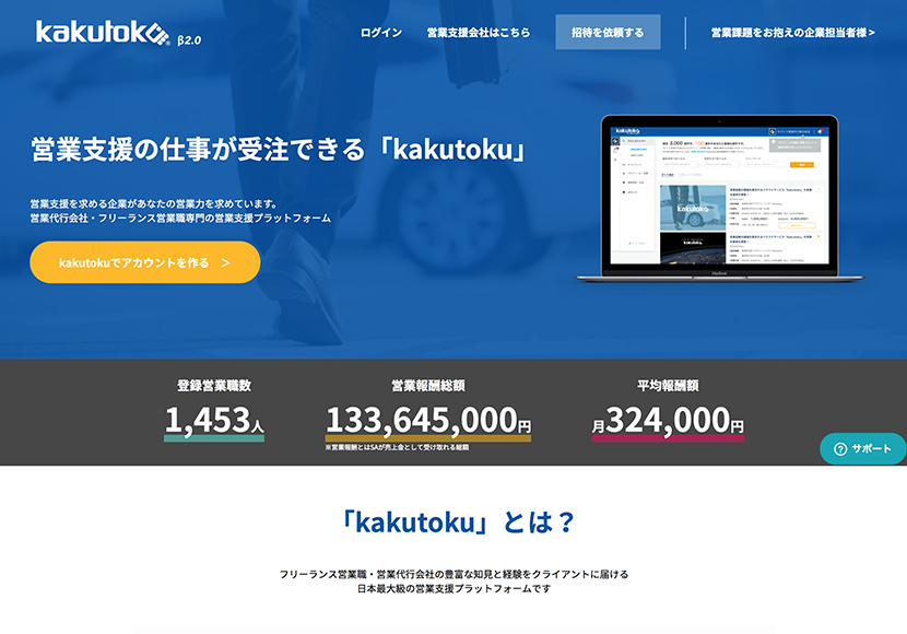 営業支援の仕事が受注できる「kakutoku」
