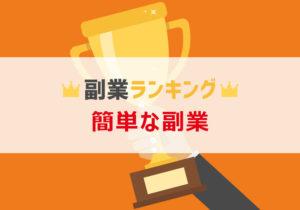 【2019年】簡単な副業ランキングTOP4