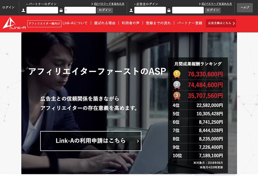 Link-A|アフィリエイトセミナーも開催しているASP