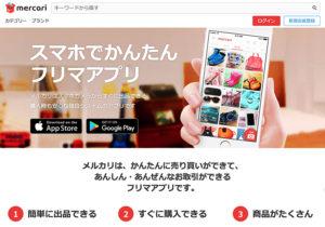 メルカリ|利用者数は月間1,000万人!アプリから簡単に出品販売ができる!