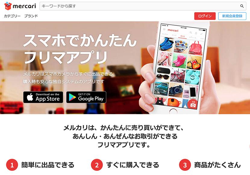 メルカリ|アプリから簡単出品して収入ゲット