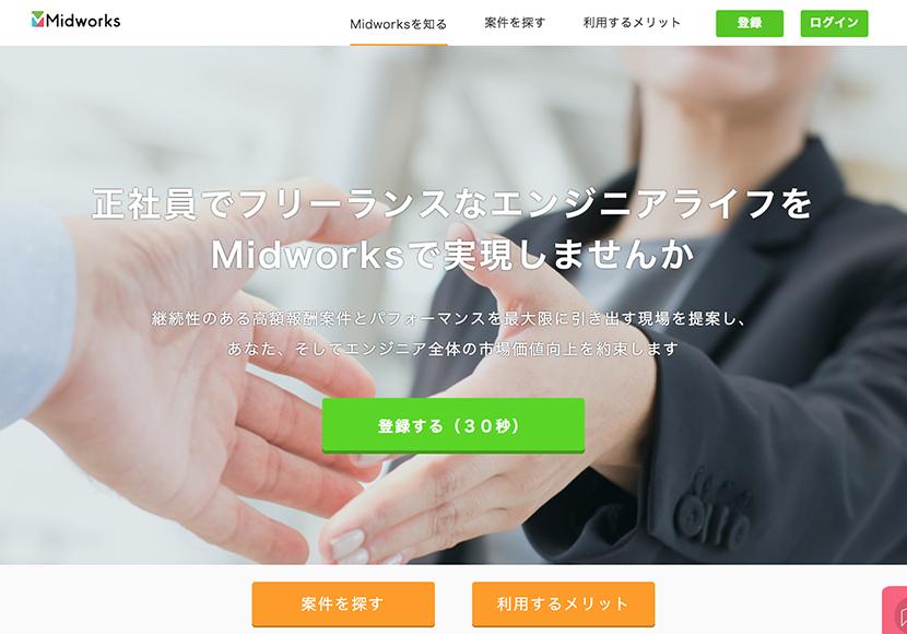 midworks(ミッドワークス)|フリーランサーだけど正社員並みの保証で副業