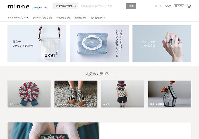 minne(ミンネ)|クラフトの販売が出来るハンドメイドマーケット