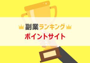 【2019年】ポイントサイト副業ランキングTOP3