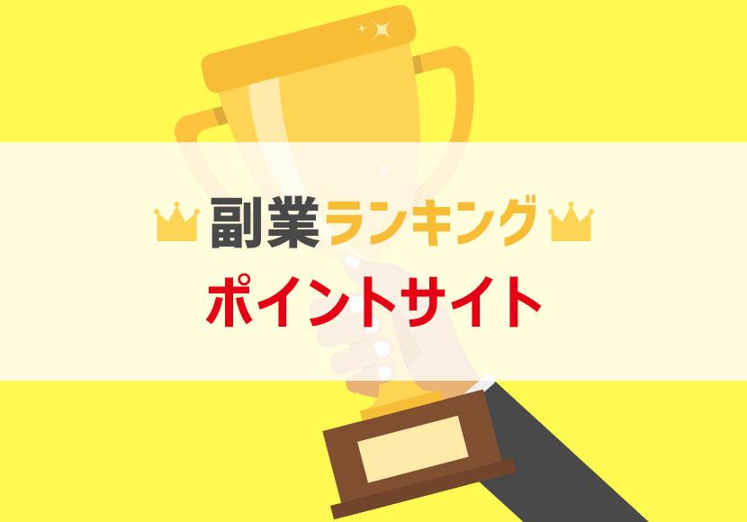 【2018年】ポイントサイト副業ランキングTOP3