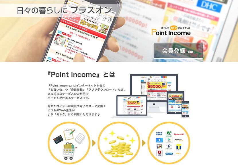 ポイントインカム|ショッピングやスマホゲームでポイントを貯める副業