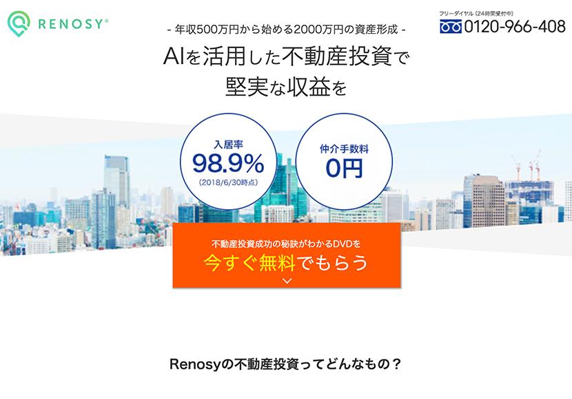 Renosy(リノシー)|AIやデータの力で堅実な不動産投資