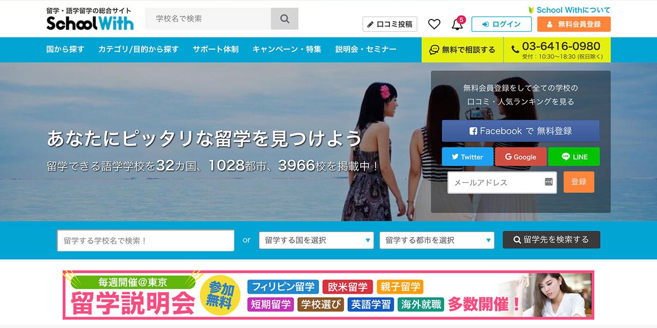 日本最大級の留学総合サイト「School With(スクールウィズ)」