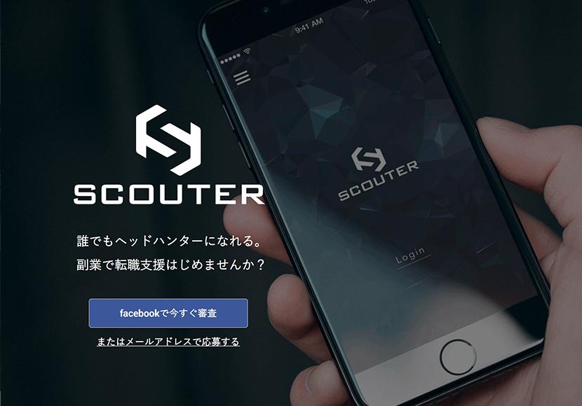 転職支援ならSCOUTER/ソーシャルヘッドハンティング