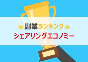 【2019年】シェアリングエコノミー副業ランキングTOP3
