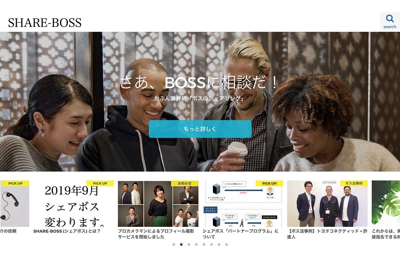 シェアボス|日本初ボスのシェアリング
