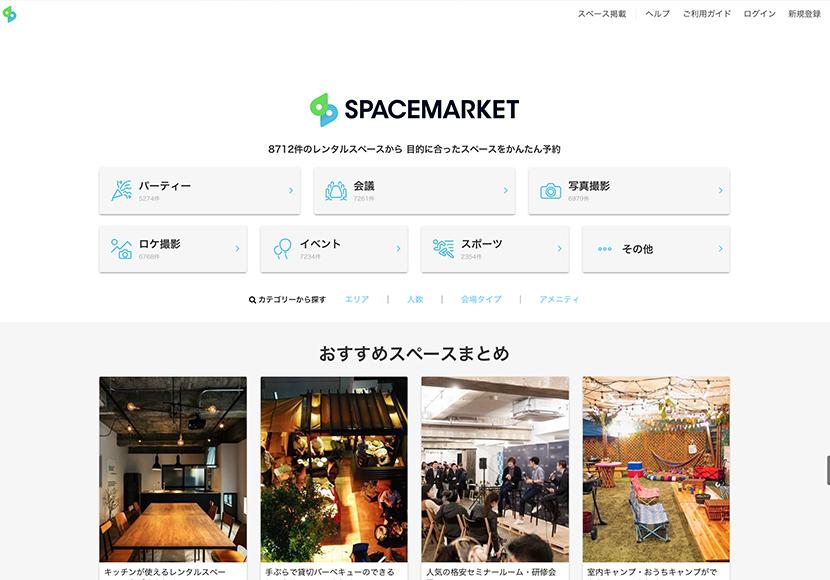 スペースマーケット | 貸し会議室から球場までレンタルスペース簡単予約