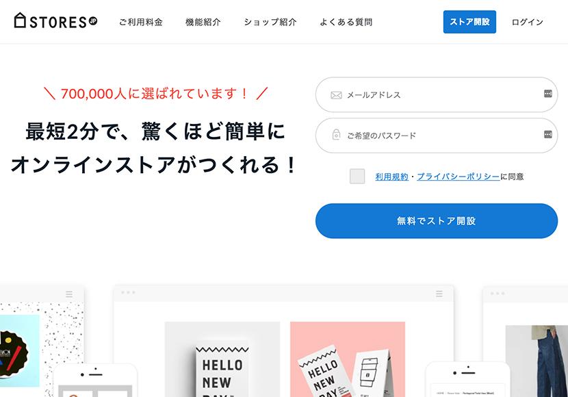 STORES.jp|誰でも簡単にオンラインストアをオープン