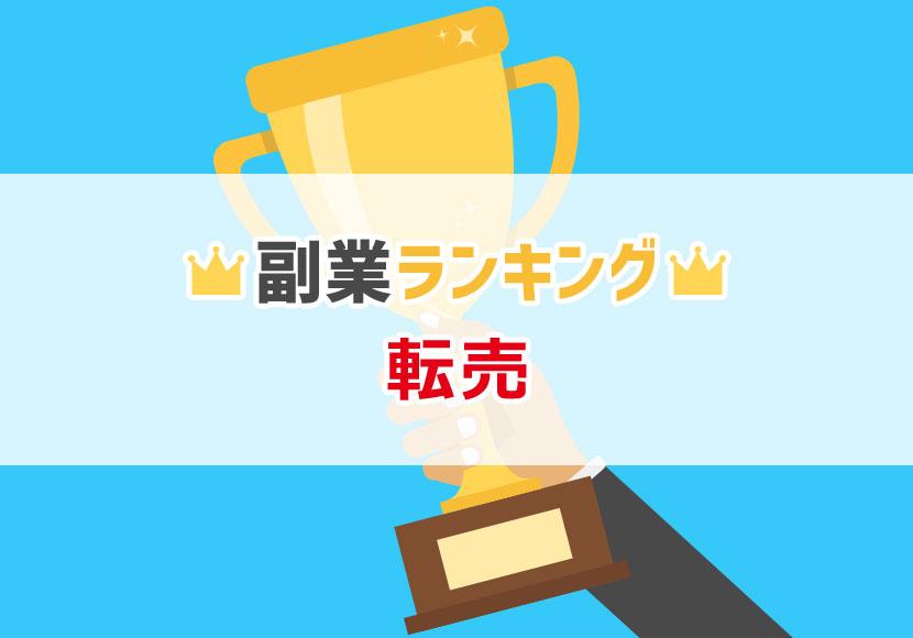 【2018年】ネット転売におすすめのサービスランキングTOP3