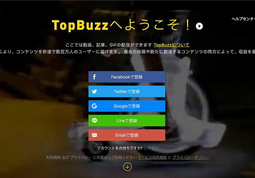 TopBuzz(トップバズ)|動画の再生回数によってお金がもらえる!
