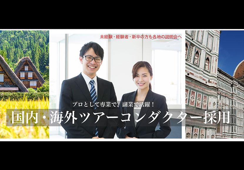 旅行綜研|ツアーコンダクターとして働くなら旅行綜研!