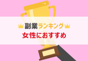 【2019年】女性におすすめ副業ランキングTOP5