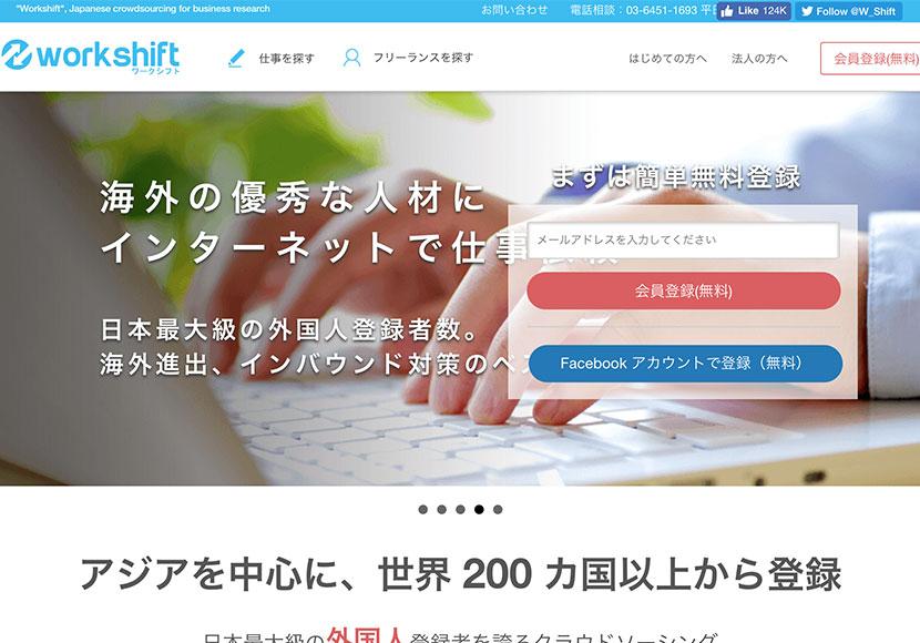 ワークシフト(Wordkshift)|グローバルに副業できる!世界 200 カ国でフリーランス登録