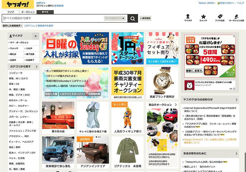 ヤフオク|日本最大級のネットオークションサイト